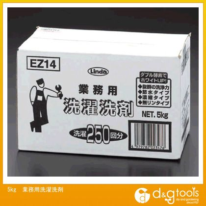 5kg業務用洗濯洗剤   EA922EB-5