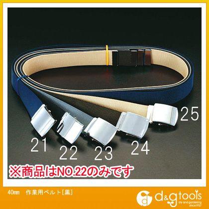 40mm作業用ベルト[黒]   EA924-22