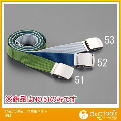 エスコ 37mmx1080mm作業用ベルト[緑]   EA924-51