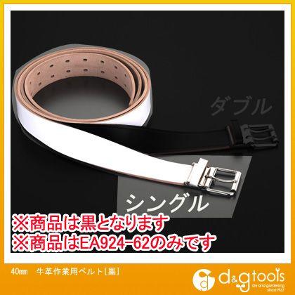 エスコ 40mm牛革作業用ベルト[黒]   EA924-62