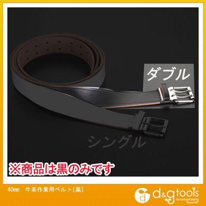 エスコ 40mm牛革作業用ベルト[黒]   EA924-64