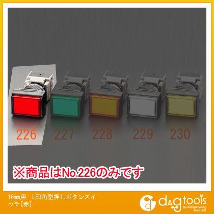 16mm用LED角型押しボタンスイッチ[赤] (EA940D-226)