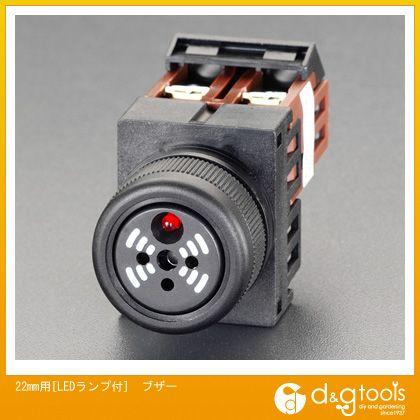 22mm用[LEDランプ付]ブザー (EA940DA-45)