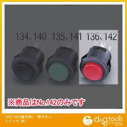 125V/3A[2極双投]押ボタンスイッチ(赤)   EA940DA-142