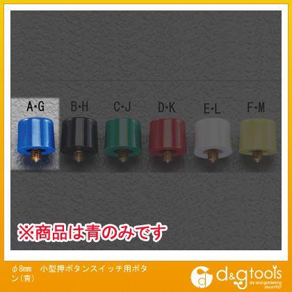 φ8mm小型押ボタンスイッチ用ボタン(青)   EA940DA-150A