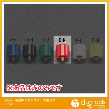 φ8mm小型押ボタンスイッチ用ボタン(赤)   EA940DA-150D