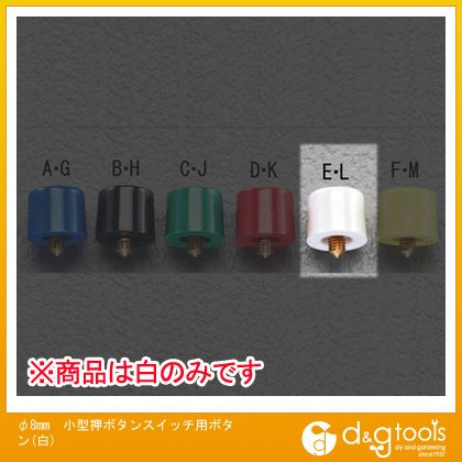 φ8mm小型押ボタンスイッチ用ボタン(白)   EA940DA-150E