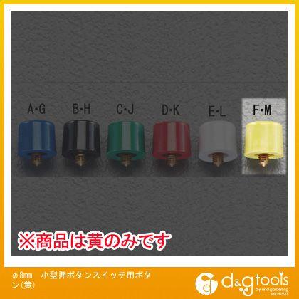 φ8mm小型押ボタンスイッチ用ボタン(黄)   EA940DA-150F
