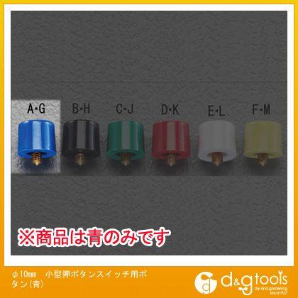 φ10mm小型押ボタンスイッチ用ボタン(青)   EA940DA-150G