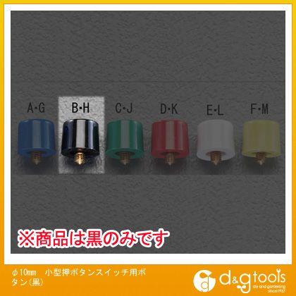 φ10mm小型押ボタンスイッチ用ボタン(黒)   EA940DA-150H
