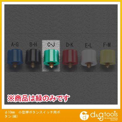 φ10mm小型押ボタンスイッチ用ボタン(緑)   EA940DA-150J
