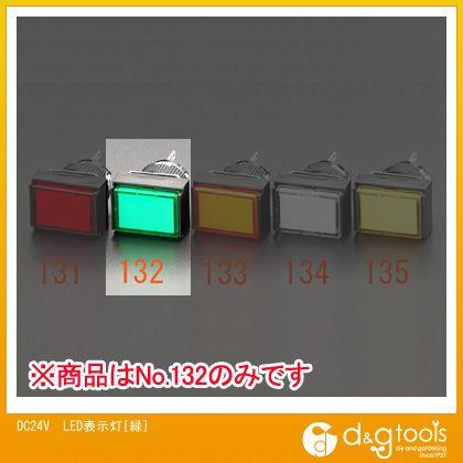 エスコ DC24VLED表示灯[緑]   EA940DB-132