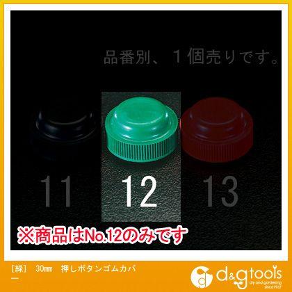 [緑]30mm押しボタンゴムカバー   EA940DC-12