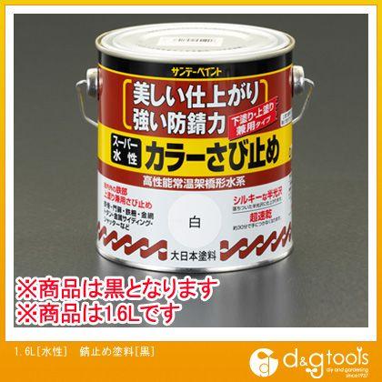 1.6L[水性]錆止め塗料[黒]   EA942EB-73