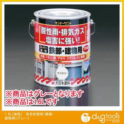 エスコ 1.6L[油性]多目的塗料/鉄部・ 建物用[グレー]   EA942EC-23