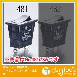 125V/15A単極単投ロッカースイッチ(防水型)   EA940DH-481