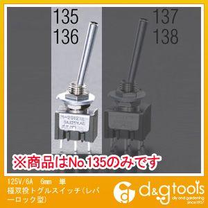 125V/6A6mm単極双投トグルスイッチ(レバーロック型)   EA940DH-135