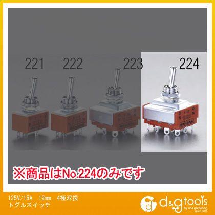 125V/15A12mm4極双投トグルスイッチ   EA940DH-224