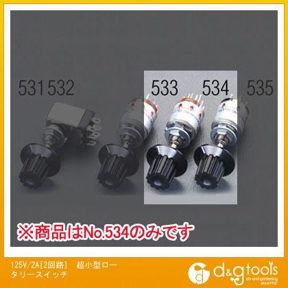 エスコ 125V/2A[2回路]超小型ロータリースイッチ   EA940DH-534