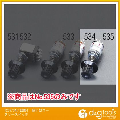 エスコ 125V/3A[1回路]超小型ロータリースイッチ   EA940DH-535