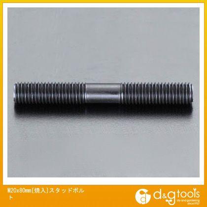 エスコ M20x80mm[焼入]スタッドボルト (EA948DP-51)   EA948DP-51