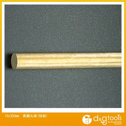 黄銅丸棒(快削)  10×300mm EA441BA-10