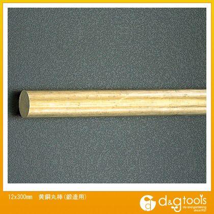 黄銅丸棒(鍛造用)  12×300mm EA441BE-12