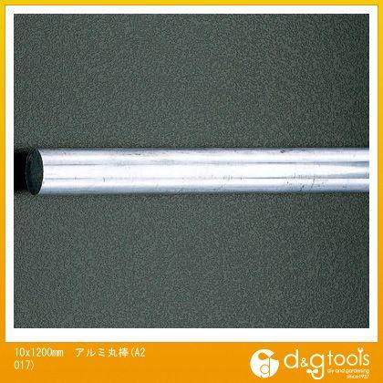 エスコ アルミ丸棒(A2017)  10×1200mm EA441DC-10
