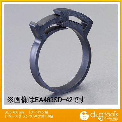 [ナイロン製]ホースクランプ(ギア式) 56.5-60.5mm (EA463SD-61) 10個