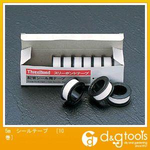 シールテープ  5m EA351 10 巻
