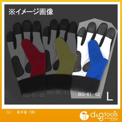 革手袋 青 L EA353BG-62
