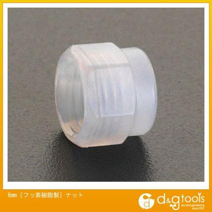 [フッ素樹脂製]ナット 6mm (EA425HJ-6)