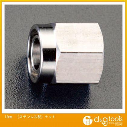 [ステンレス製]ナット 12mm (EA425FX-12)