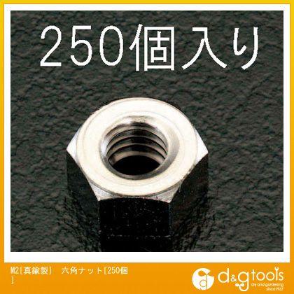 M2[真鍮製]六角ナット[250個]   EA949AG-2