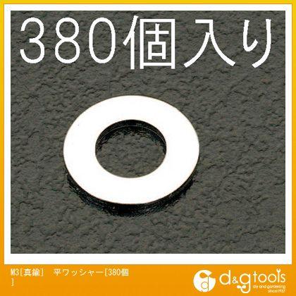 M3[真鍮]平ワッシャー[380個]   EA949AH-3