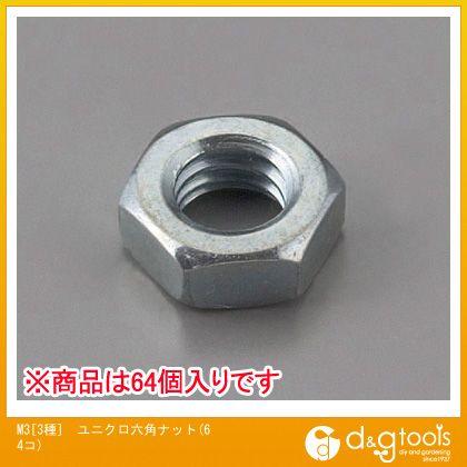 M3[3種]ユニクロ六角ナット(64コ)   EA949LS-303