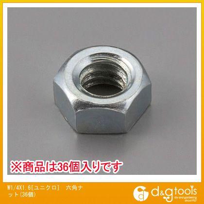 W1/4X1.6[ユニクロ]六角ナット(36個) (EA949LS-820)