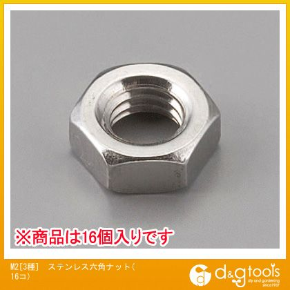 M2[3種]ステンレス六角ナット(16コ) (EA949LT-302)