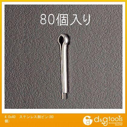 4.0x40ステンレス割ピン(80個) (EA949WM-440)