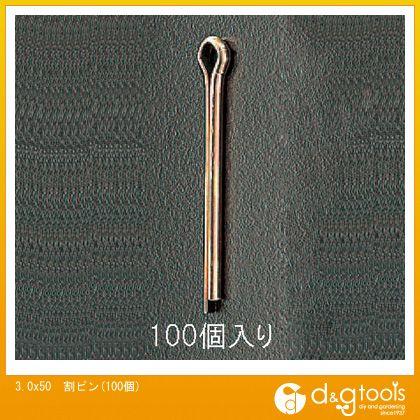 3.0x50割ピン(100個) (EA949WP-350)
