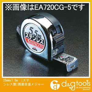 エスコ 25mmx7.5m[ステンレス製]両面目盛メジャー   EA720CG-7