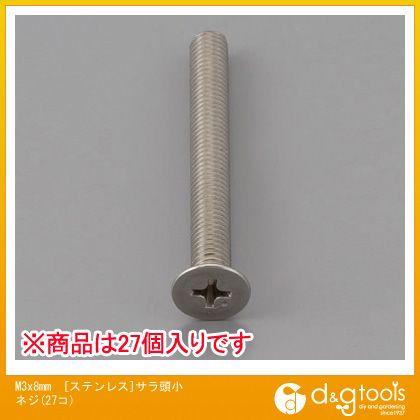 M3x8mm[ステンレス]サラ頭小ネジ(27コ)   EA949NB-308