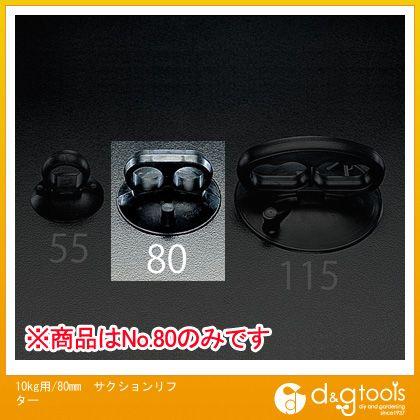 10kg用/80mmサクションリフター   EA950RA-80