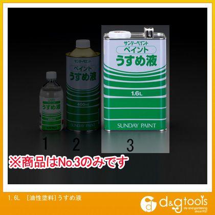 1.6L[油性塗料]うすめ液   EA942EP-3