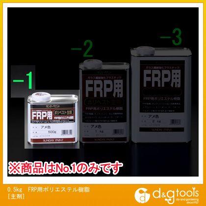 エスコ 0.5Kg FRP用ポリエステル樹脂[主剤]   EA942ES-1