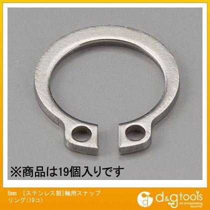 6mm[ステンレス製]軸用スナップリング(19コ) (EA949PA-406)