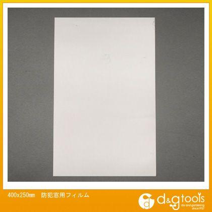 防犯窓用フィルム  400x250mm EA944D-14