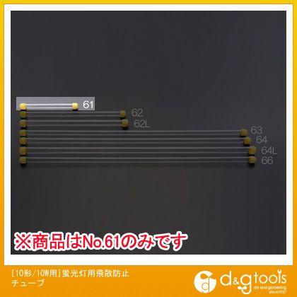 エスコ [10形/10W用]蛍光灯用飛散防止チューブ   EA944D-61