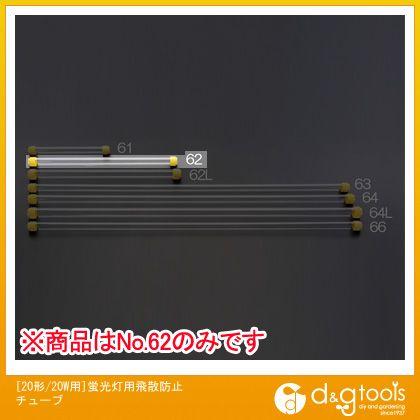 [20形/20W用]蛍光灯用飛散防止チューブ (EA944D-62)
