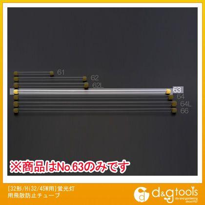 エスコ [32形/Hi32/45W用]蛍光灯用飛散防止チューブ   EA944D-63